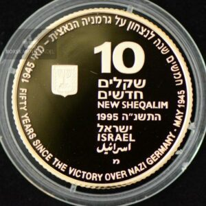 "1995 Israel 10 New Sheqalim ""End of WWII"" 1/2 oz Gull Proof"